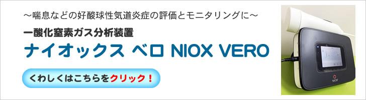 一酸化窒素ガス分析装置 ナイオックス ベロ NIOX VERO
