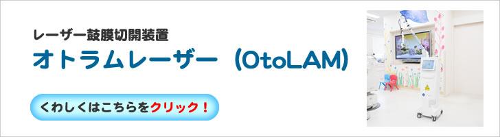 レーザー鼓膜切開装置 オトラムレーザー(OtoLAM)
