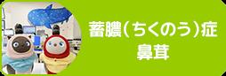蓄膿(ちくのう)症/鼻茸